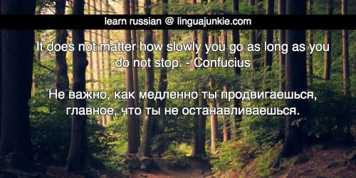 Motivational Russian Quotes