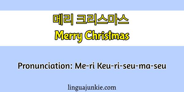 merry christmas in korean