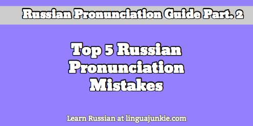 Russian Pronunciation Guide