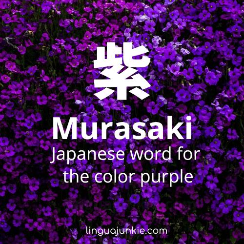 murasaki purple