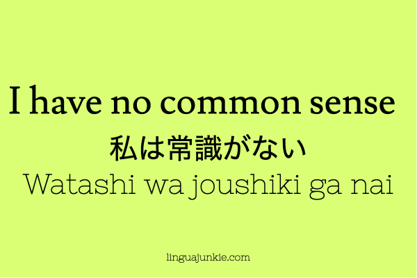 no in japanese