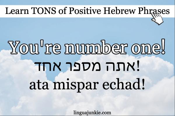 positive hebrew words