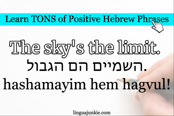 positive hebrew words