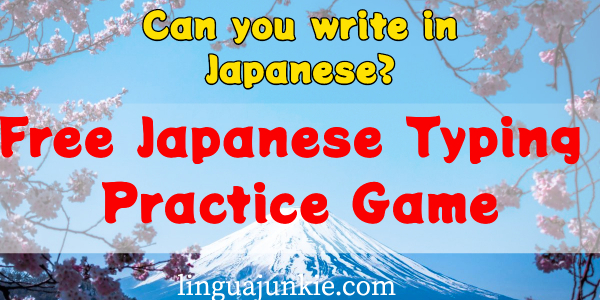 japanese typing practice game