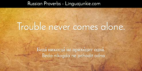 Top 30 Russian Idioms Proverbs Amp Sayings Part 3