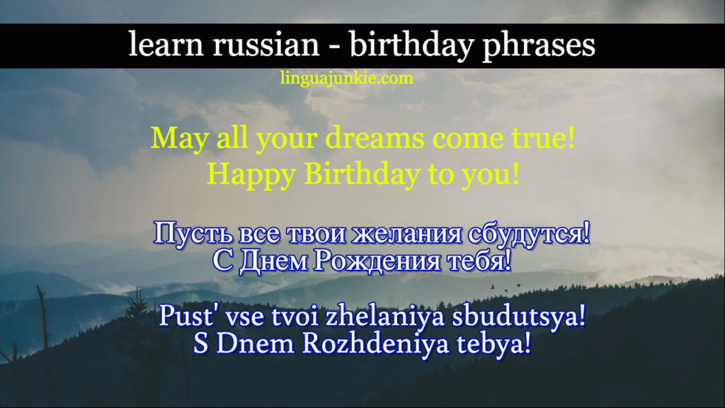 Learn 12 Ways to Say Happy Birthday in Russian Greetings Wishes – Russian Birthday Greetings