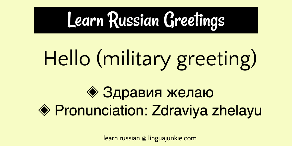 Russian lesson top 15 russian greetings for beginners common russian greetings m4hsunfo