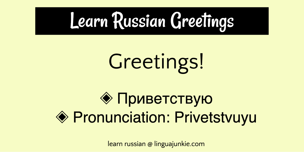 common russian greetings