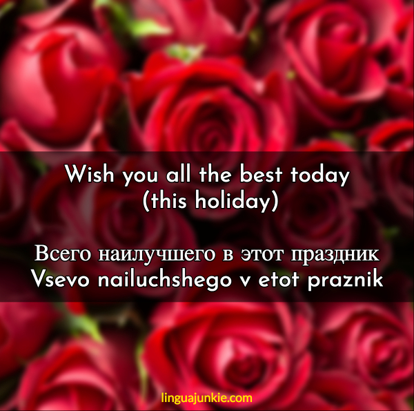 Learn top 10 russian holiday greetings phrases audio russian holiday greetings m4hsunfo
