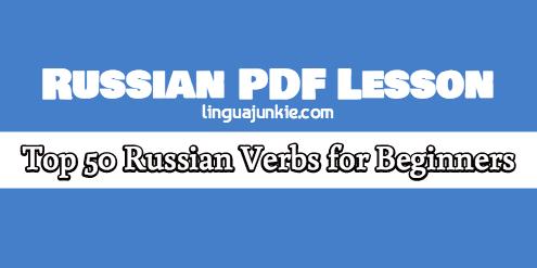 russian verbs list