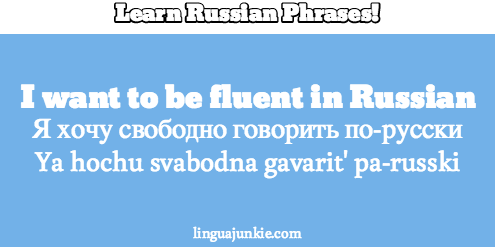 i want in russian phrases