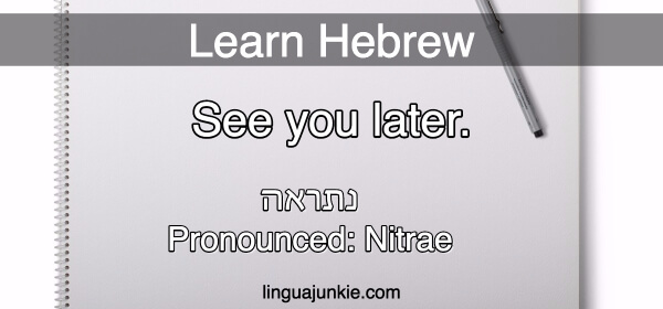 say bye in hebrew