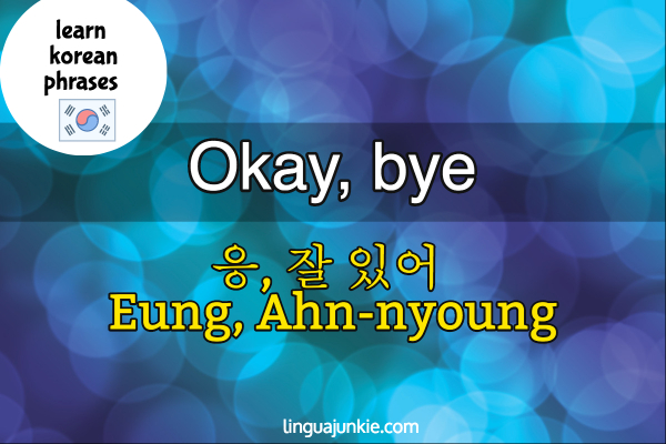 How to say ill see you tomorrow in korean