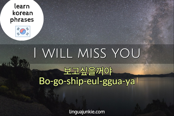 say bye in korean