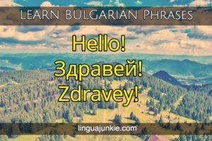 say hello in bulgarian