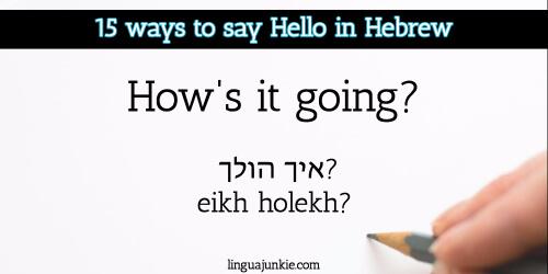 say hello in hebrew