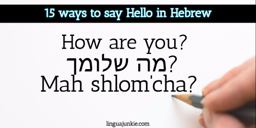 How to say hello in hebrew in 15 phrases with audio say hello in hebrew m4hsunfo