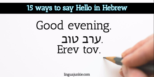 How Can I Say Good Morning In Japanese : How to say hello in hebrew phrases with audio