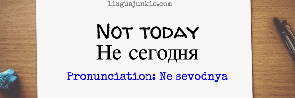 say no in russian