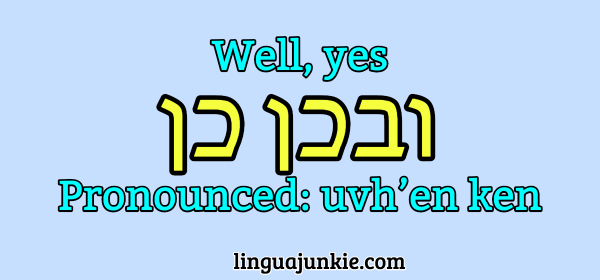 say yes in hebrew