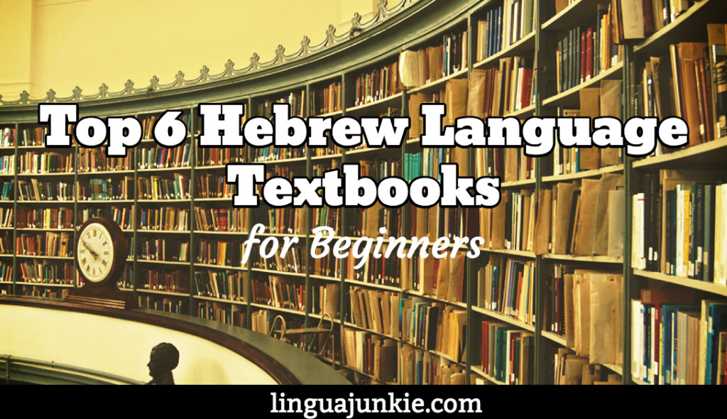 hebrew textbooks