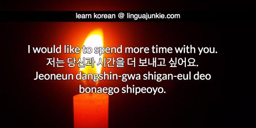 cute korean phrases