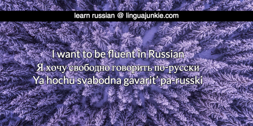 i want in russian