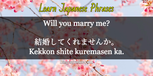 marry me in japanese