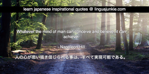 Top 10 Inspirational Motivational Japanese Quotes Part 1