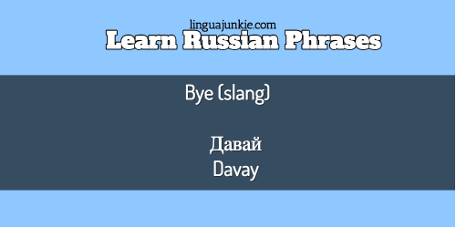 For beginners 14 unique ways to say bye in russian say bye in russian m4hsunfo