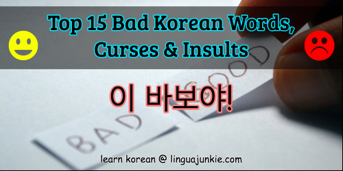 how to say bad word in korea