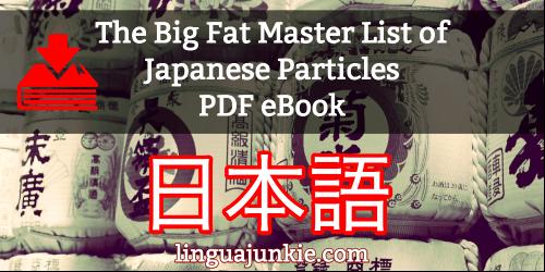 japanese PDF lessons