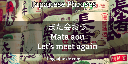 say bye in japanese