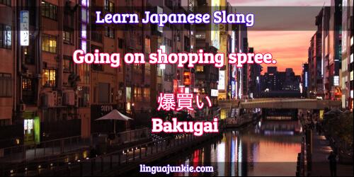japanese slang words phrases