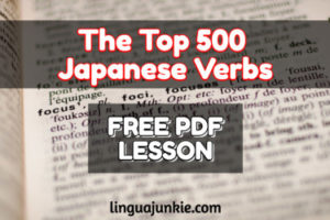 japanese verb list