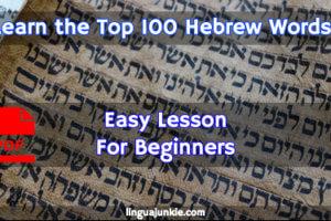hebrew vocabulary words