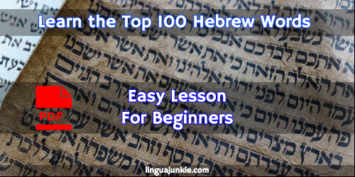 hebrew vocabulary words