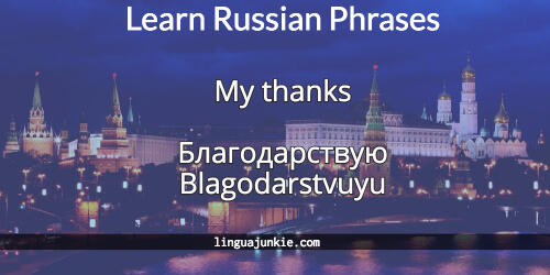 how to say thank you in russian