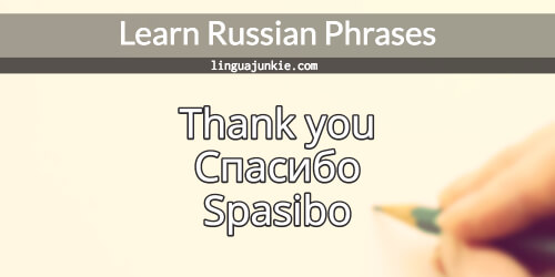 14 ways to say thank you in russian youre welcome thank you in russian m4hsunfo