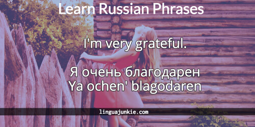 thank you in russian