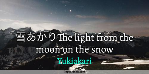 unique japanese words