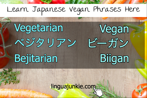 vegan in japanese