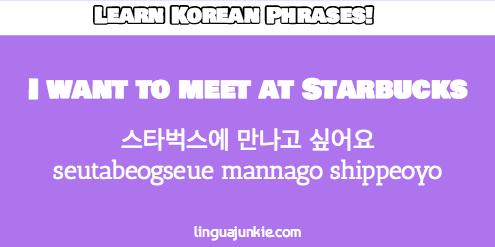 i want in korean