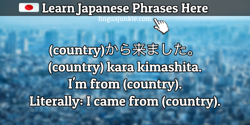 where are you from in japanese