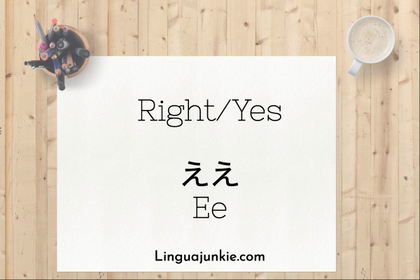 how to say yes in thai language