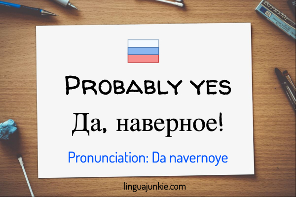 yes in russian