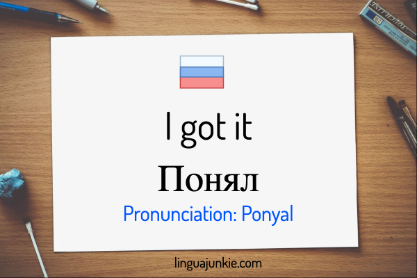 sí en ruso