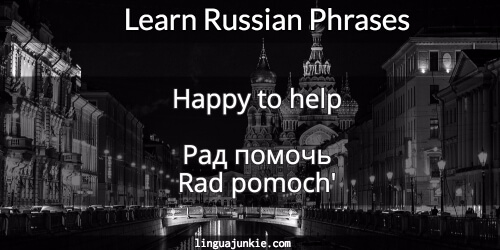 how to say thank you in russian phonetically